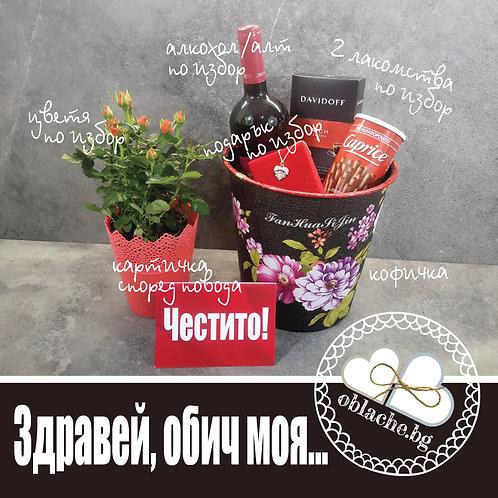 ЗДРАВЕЙ, ОБИЧ МОЯ -Вино по избор, 2 лакомства, подарък, картичка, кофичка, цветя