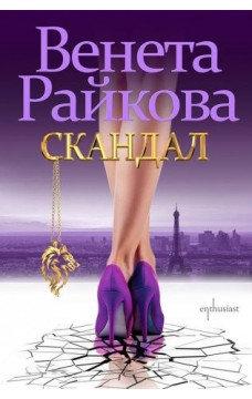 Скандал, Венета Райкова