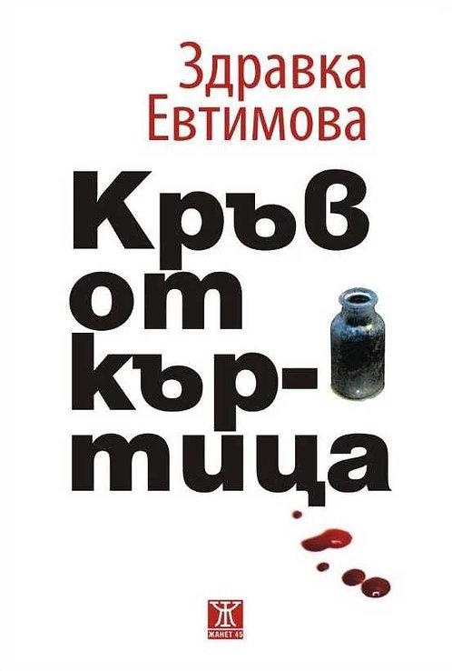 Кръв от къртица, Здравка Евтимова