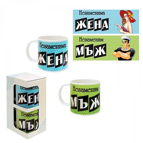 """Комплект 2 броя чаши """"Незаменими Жена и Мъж"""""""