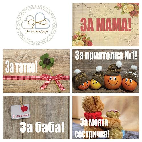 Картичка за МАМА/ТАТКО/БАБА/ДЯДО/СЕСТРА/БРАТ/ПРИЯТЕЛ