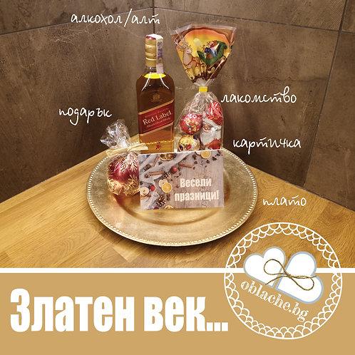 ЗЛАТЕН ВЕК (Коледен) - Алкохол по избор/др, лакомство, подарък, картичка, плато