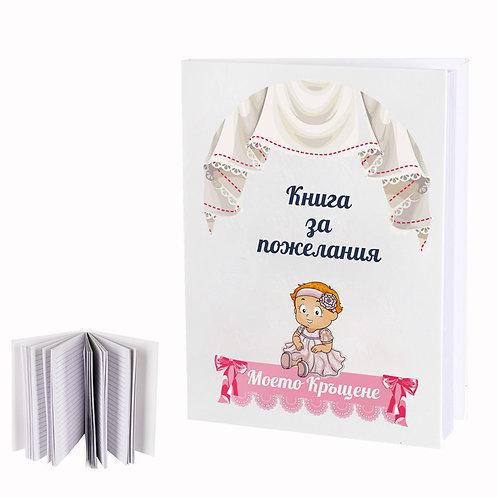 """Книга за пожелания """"Моято Кръщене"""""""