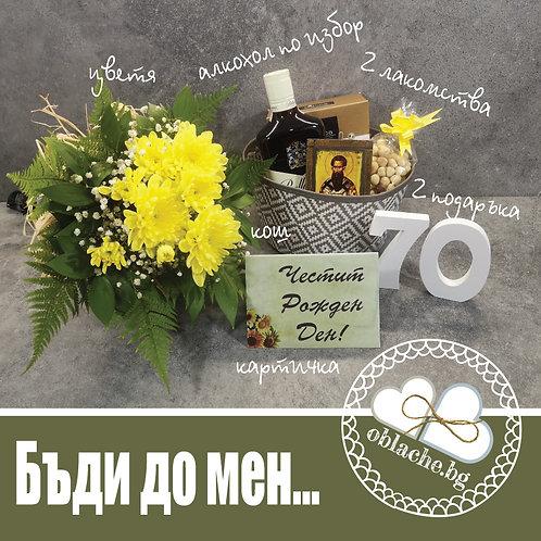 БЪДИ ДО МЕН -Алкохол по избор/алт, 2 лакомства, 2 подаръка, картичка, кош, цветя