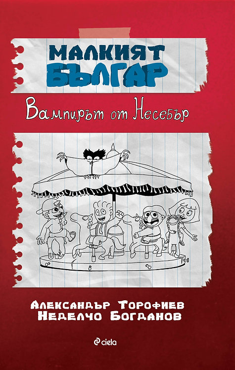 Малкият Българ, Неделчо Богданов,Александър Торофиев