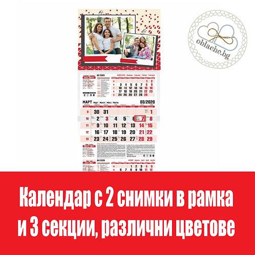 Календар с две снимки с рамка с три секции