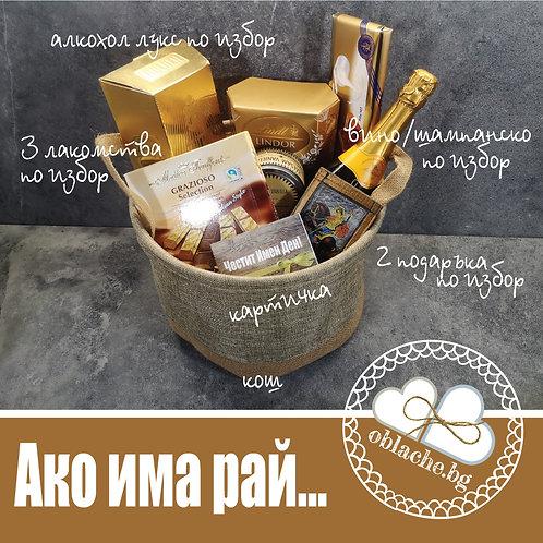 АКО ИМА РАЙ  -2 бутилки алкохол/алт, 3 лакомства, 2 подаръка и картичка в кош