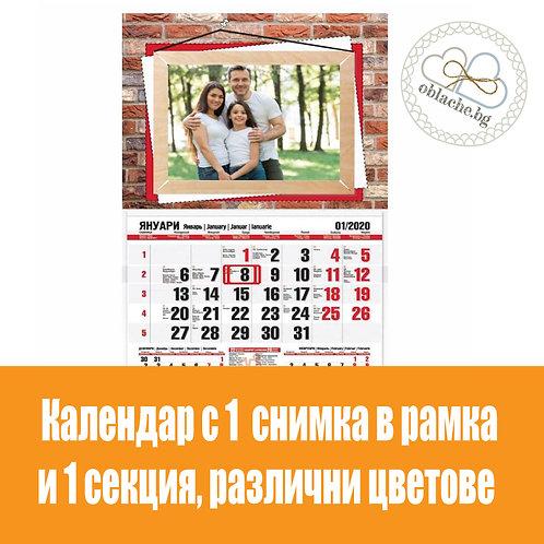 Календар със снимка с рамка с една секция