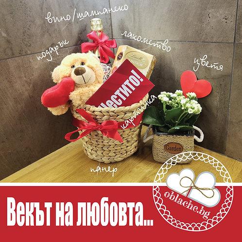 ВЕКЪТ НА ЛЮБОВТА -Вино/шампанско, лакомство лукс, подарък, картичка в кош +цветя