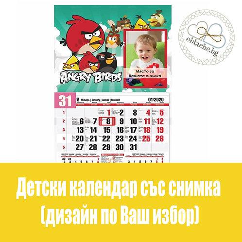 Детски календар с 1 снимка и една секция