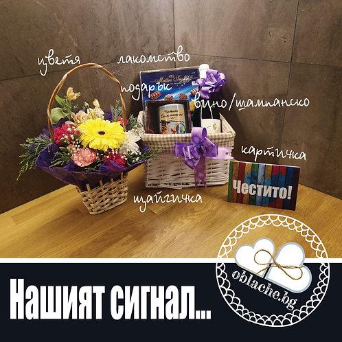 НАШИЯТ СИГНАЛ - Вино/шампанско по избор, лакомство, подарък, картичка, цветя