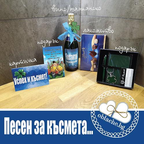 ПЕСЕН ЗА КЪСМЕТА - Вино/шампанско по избор, лакомство лукс, 2 подаръка, картичка
