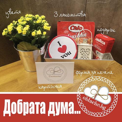 ДОБРАТА ДУМА - 3 лакомства, подарък и картичка във форма за печене + цветя