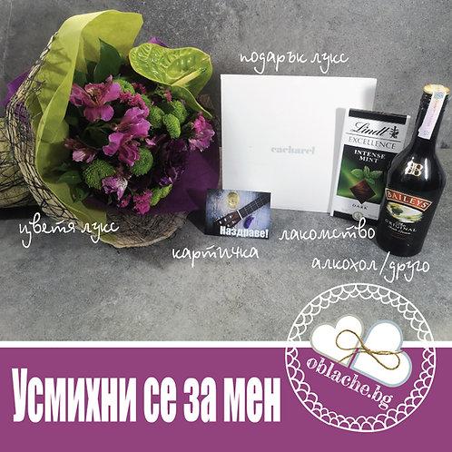 УСМИХНИ СЕ ЗА МЕН - Алкохол/друго, лакомство, цветя и подарък лукс,  картичка