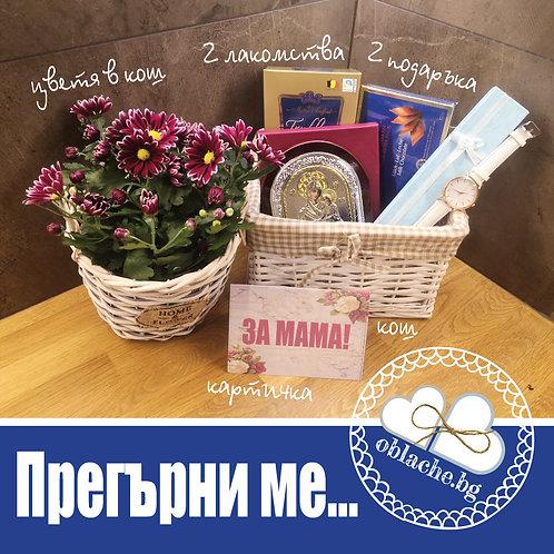 ПРЕГЪРНИ МЕ - 2 лакомства, 2 подаръка и картичка в кош + цветя в кош