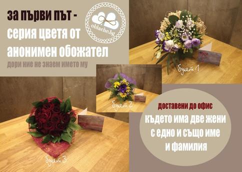 За първи път подобно съвпадение! Изпращаме цветя от анонимен обожател до офис, където се оказва, че има две жени с едно и също име и фамилия. Коя е щастливката? :)