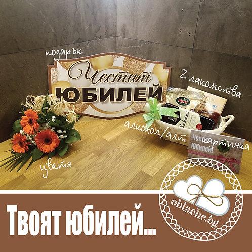 ТВОЯТ ЮБИЛЕЙ -  Алкохол/алтернатива, 2 лакомства, картичка, подарък и цветя