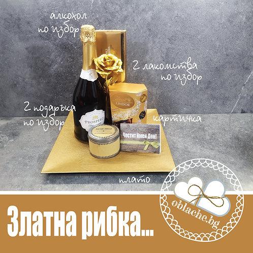 ЗЛАТНА РИБКА -Алкохол по избор/др.,2 лакомства, 2 подаръка, картичка, плато