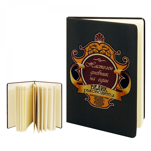 """Кожен бележник """"Настолен дневник за един Велик Ръководител"""""""
