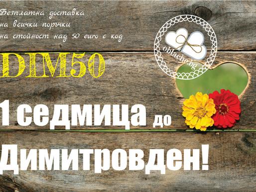 Код за доставка - Димитровден