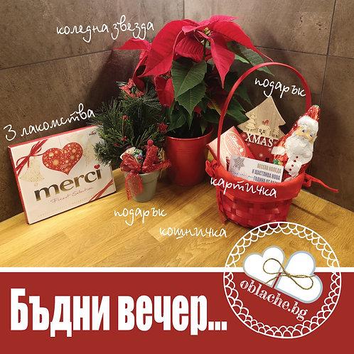 БЪДНИ ВЕЧЕР - 3 лакомства, подарък и картичка в кошничка + коледно цвете
