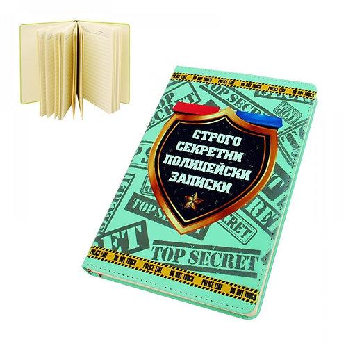 """Кожен бележник """"Строго секретни полицейски записки"""""""