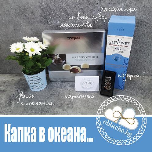КАПКА В ОКЕАНА -Алкохол лукс/друго, лакомство лукс, подарък, картичка и цветя