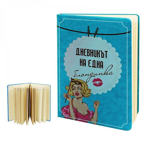 """Кожен бележник """"Дневникът на една блондинка"""""""