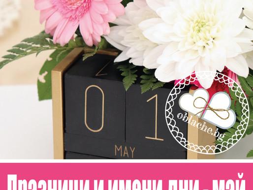 Празници и имени дни - май
