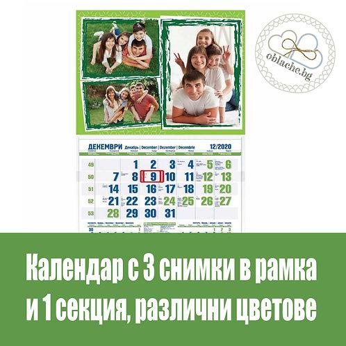 Календар с три снимки с рамка с една секция