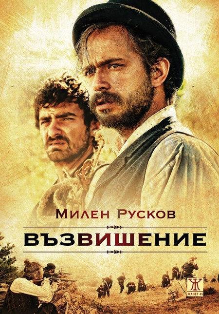 Възвишение, Милен Русков