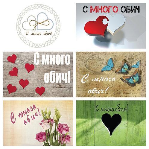 Картичка  С МНОГО ОБИЧ