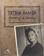 Дневници & делници, Татяна Лолова