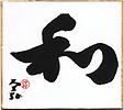 wa by okimura.png