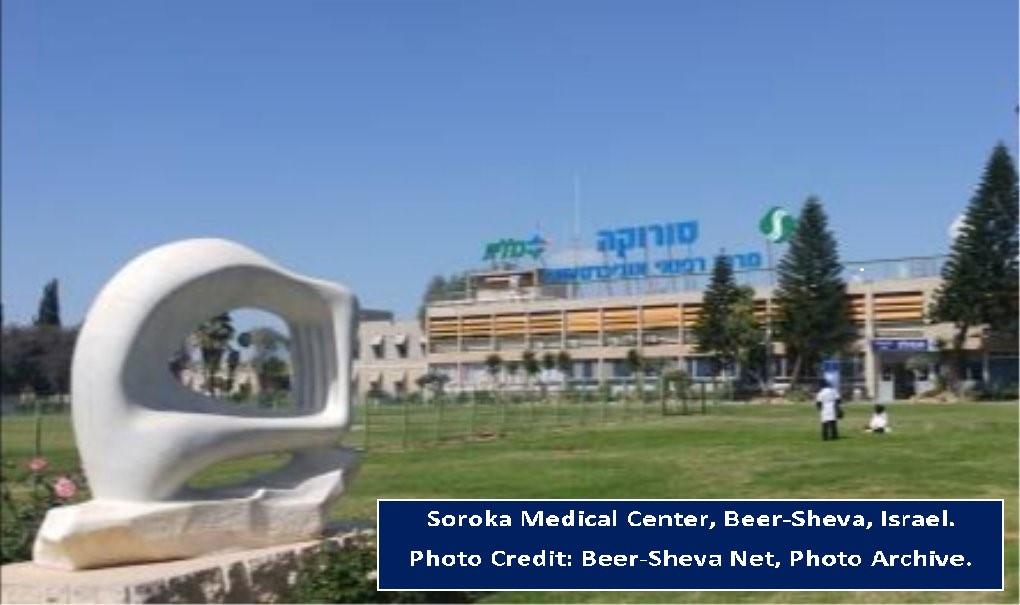 Soroka Medical Center, English caption..