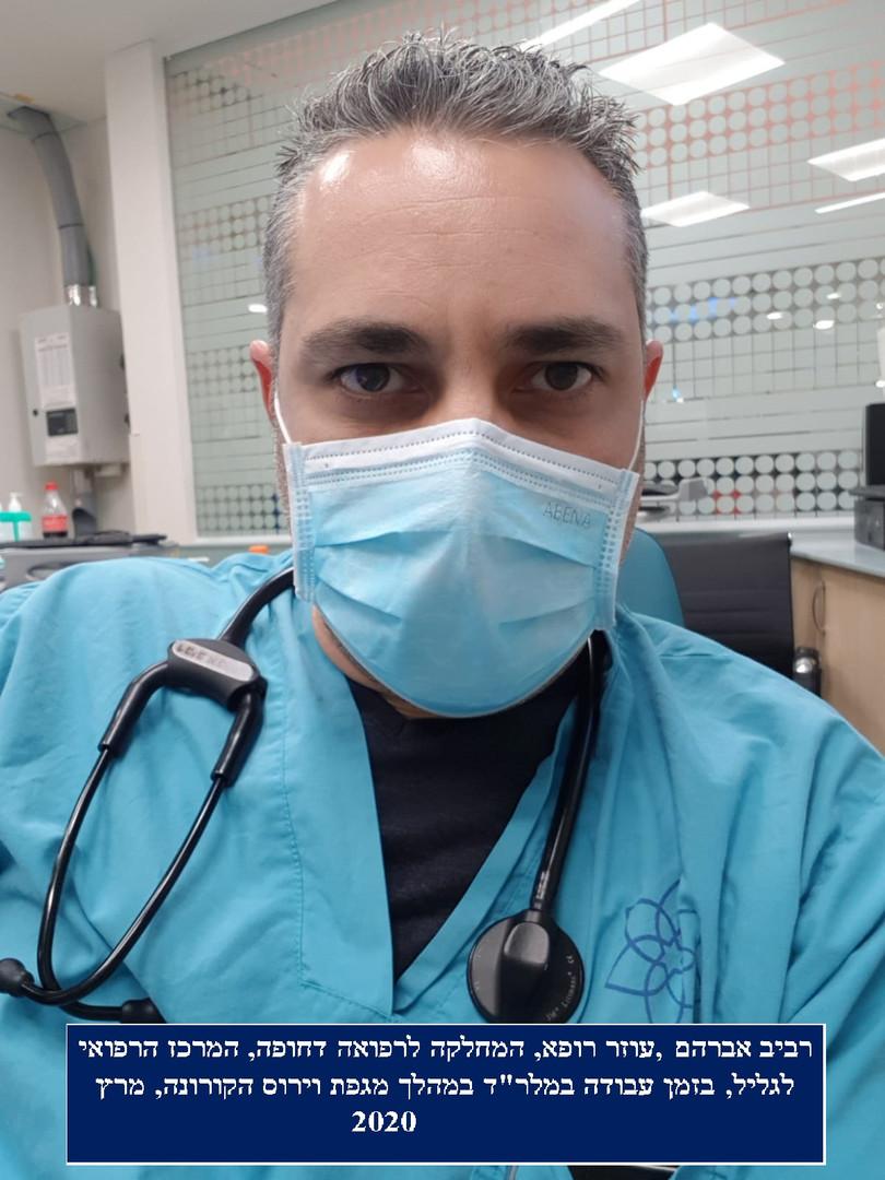 רביב אברהם, עוזר רופא, מרכז רפואי לגליל,
