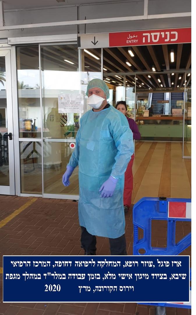 ארז פוגל, מרכז רפואי שיבא, COVID-19, מרץ