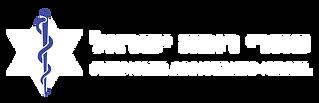 לוגו קובץ שקוף-2.png