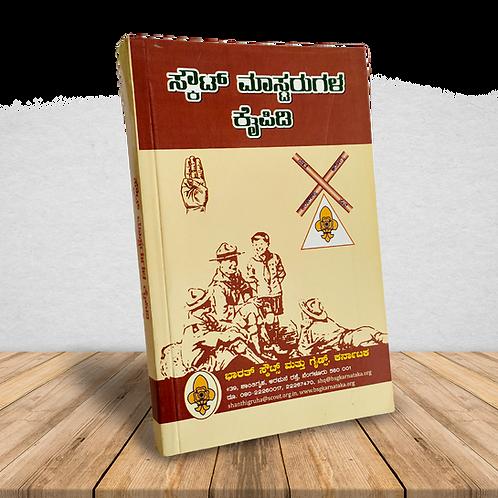 Scout Master's Handbook