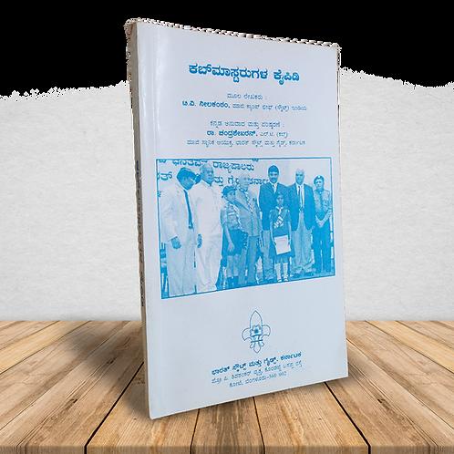Handbook for Cub Masters