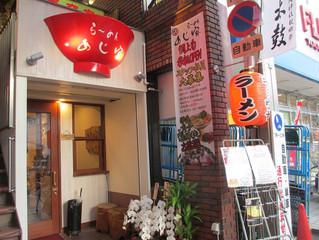 日本食文化--拉麵