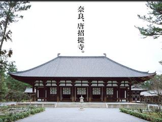 奈良世界遺產巡禮--唐招提寺&薬師寺