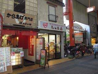 傳說中的瓢箪山カレーパン(咖哩麵包)