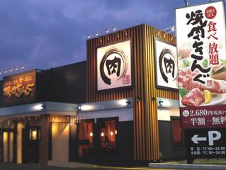 瓢箪山燒肉店