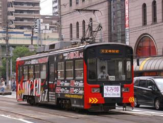 日本文化體驗參訪行程之14 : 大阪摩天大樓Harukas&路面電車&住吉大社