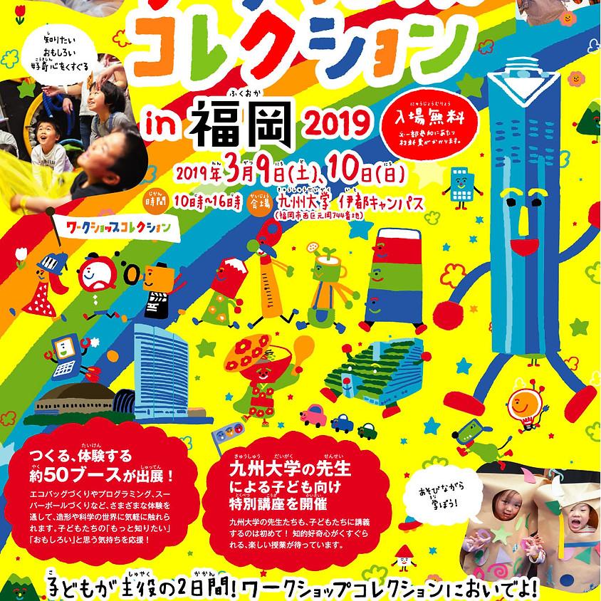 ワークショップコレクションin福岡2019
