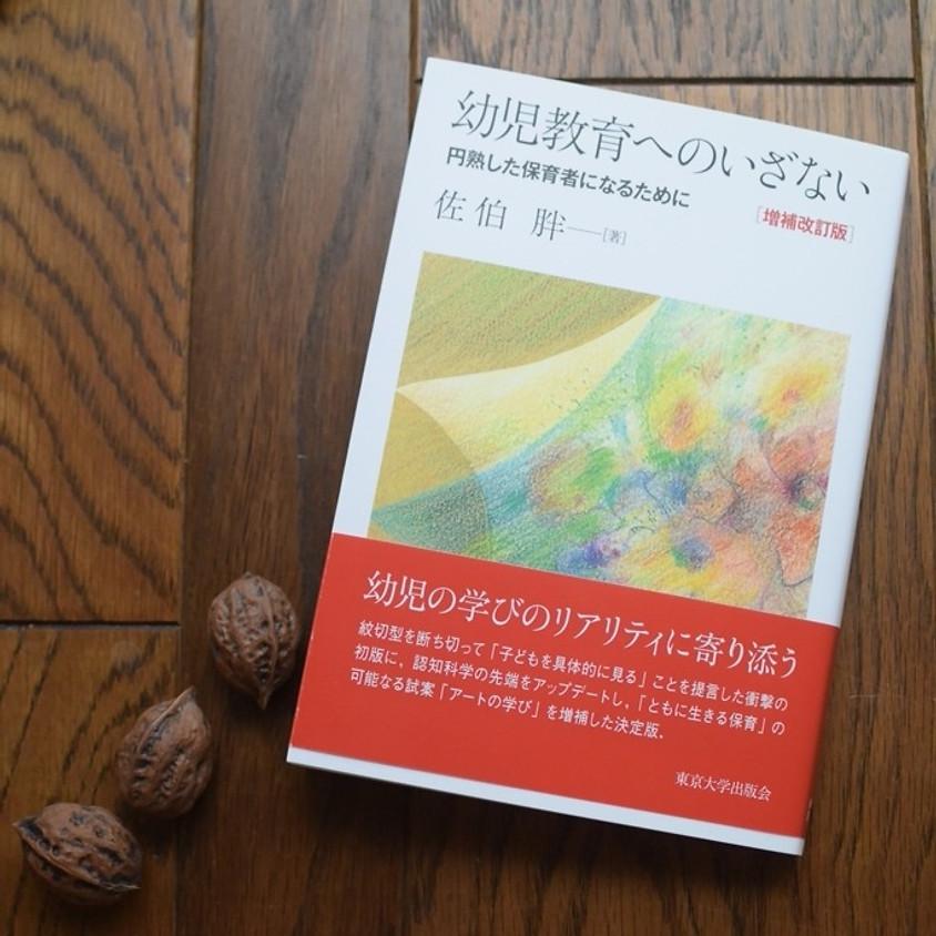 発達心理学・脱線ゼミ Vol.13