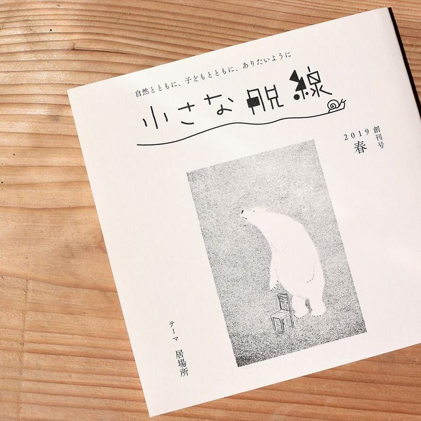 【出展】第五回文学フリマ福岡