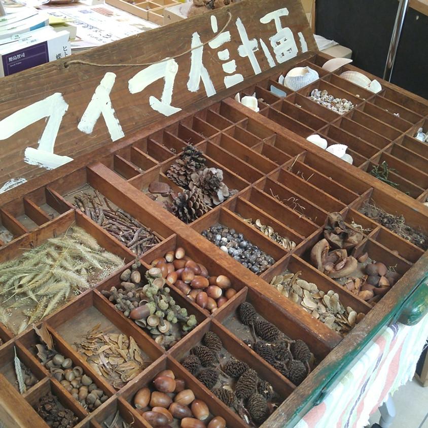 【WS出展】糸島くらしマーケット