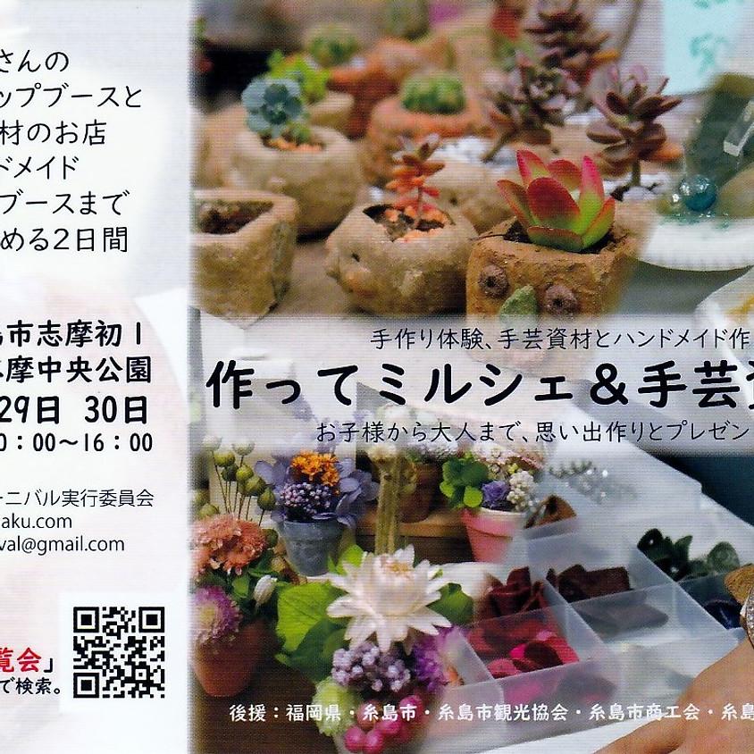 【WS&物販】作ってミルシェ&手芸資材展